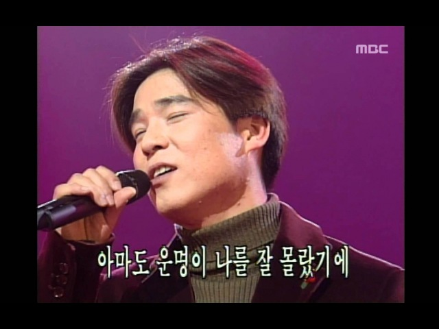 Lim Chang-jung - Again, 임창정 - Again, MBC Top Music 19971220