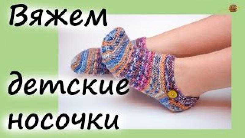 Урок начинающим вязание детских носков