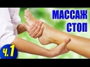 Правильный массаж стоп для здоровья суставов и всего организма. Часть 1