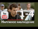 Криминальный,ДЕТЕКТИВ, Фильм с Даниилом Страховым,НАРУЖНОЕ НАБЛЮДЕНИЕ,серии 1-4,D...