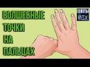 Массируя палец по 1 минуте в день, поразишься тому, что случится с твоим телом!