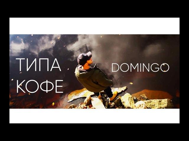 DOMINGO - ТИПА КОФЕНУКАТИХО AGAI VIDEO