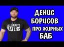 Денис Борисов про жирных Баб