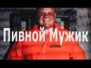 Трепанация: Пивной Мужик о себе и о боях без правил «Стрелка»