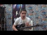 Курсы гитары в Щёлково - Олег Изотов упражнения для левой руки