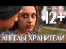 Короткометражный фильмАНГЕЛЫ ХРАНИТЕЛИДетские фильмыШкола киноШКИТ