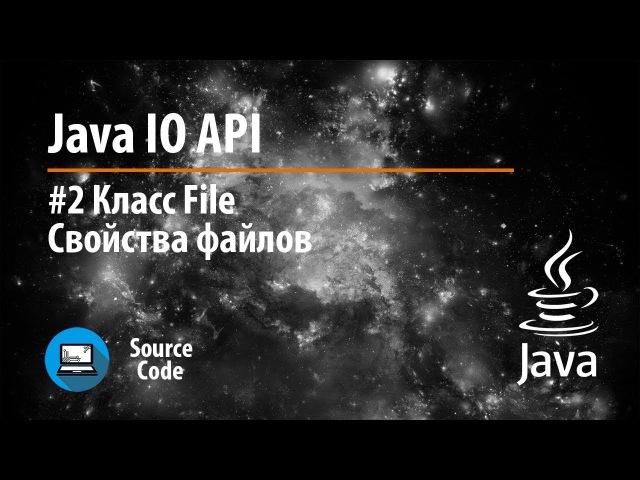 Java IO API. Урок 2. Класс File и свойства файла