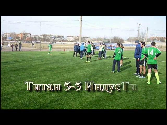 Титан - ИндусТим. Серия пенальти