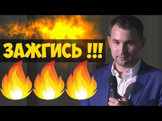 ЭТО ТО, ЧТО ВАС ТОЧНО ЗАЖЖЕТ Михаил Дашкиев. Бизнес Молодость