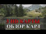 В СЕТЬ СЛИТЫ 3 HD КАРТЫ, ЭКСКЛЮЗИВНОЕ ВИДЕО! РЕДШИР, ХИМКИ, ПЕРЕВАЛ! World of Tanks