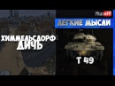 Химмельсдорф: дичь. На T49. World of Tanks