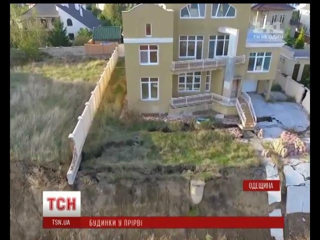 На Одещині кілька елітних будинків зазнали руйнувань через зсуви ґрунту