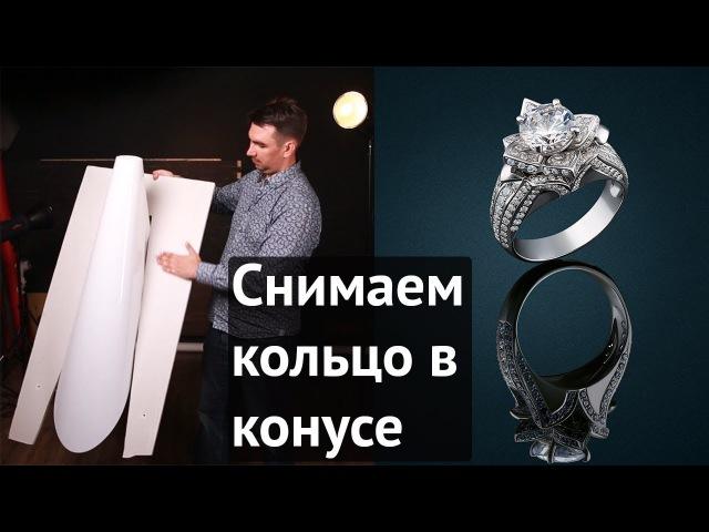 Съемка ювелирки в акриловом конусе как фотографировать кольцо