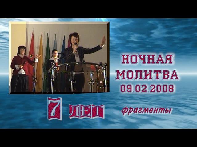 Фрагменты Ночной молитвы 7 лет - 09.02.2008 (люб. зап.)