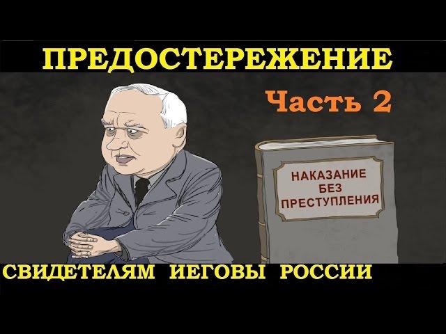 4.8 ПРЕДОСТЕРЕЖЕНИЕ для свидетелей Иеговы России. 2-я часть