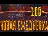 Новая ежедневка 100+ в ПВ. Perfect World Западные Земли