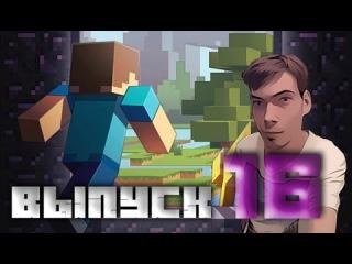 MineCraft №16 - Мир майнкрафта не бесконечен