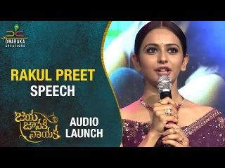 Rakul Preet Superb Speech | Jaya Janaki Nayaka Audio Launch | Bellamkonda Sreenivas | Pragya Jaiswal