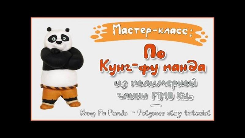 Мастер-класс: По Кунг-фу панда из полимерной глины FIMO kids \ Po - polymer clay tutorial