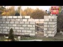 Строительство дома своими руками Стены из пеноблока