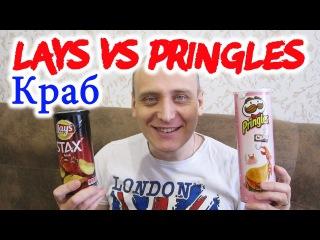 Чипсы Lays Stax VS Pringles Вкус Краб Обзор -сравнение от Иван Кажэ