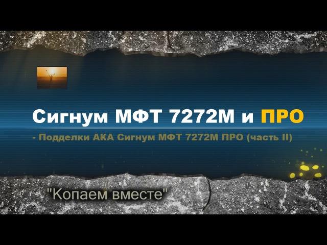 В чем разница между АКА Сигнум МФТ 7272М и ПРО
