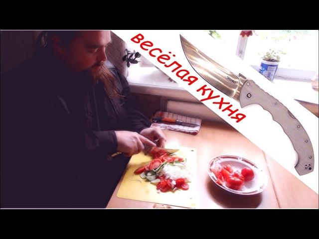 Cold Steel Talwar - работа на кухне и рассуждения об удобстве