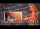Тьфу на тебя Алексей Навальный Такие новости №77