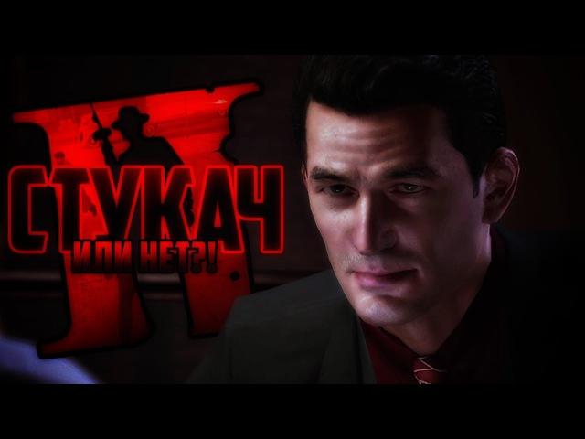 Mafia 2 — Был ли Генри Предателем