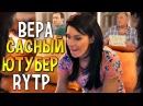 ВОРОНИНЫ RYTP - ВЕРА САСНЫЙ ЮТУБЕР
