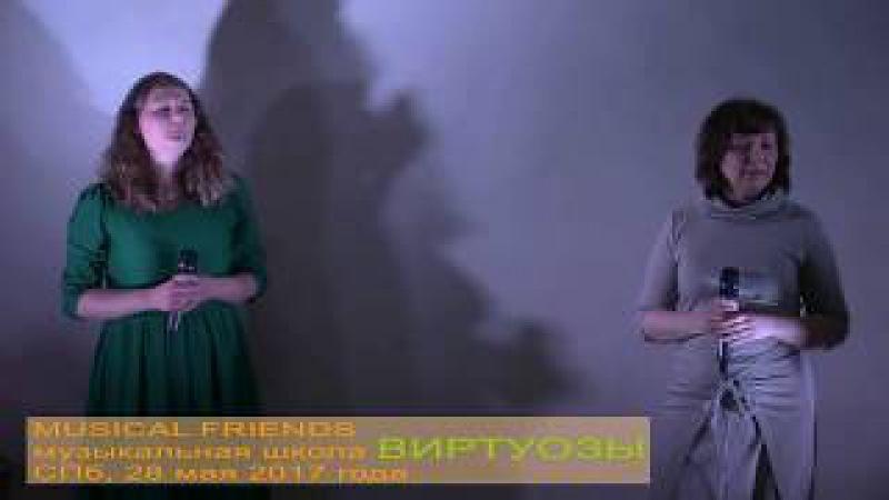 Елизавета Умецкая и Наталья Тоболова Путь