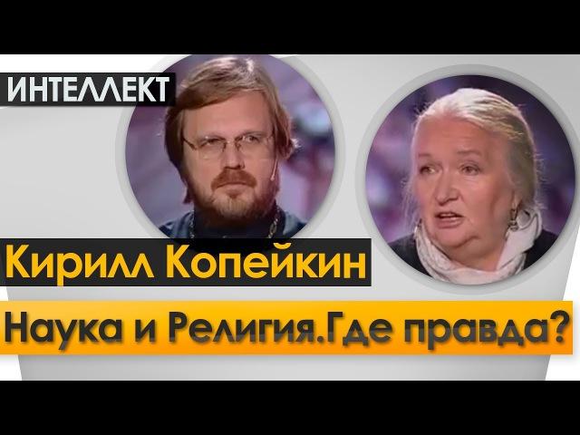 Наука и Религия. Где правда? Ночь Интеллект. Черниговская и Кирилл Копейкин.