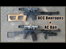 Снайперская винтовка ВСС Винторез и АС Вал