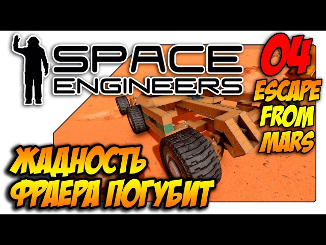 Space Engineers - Жадность фраера погубит - Escape From Mars - Let`s play 04