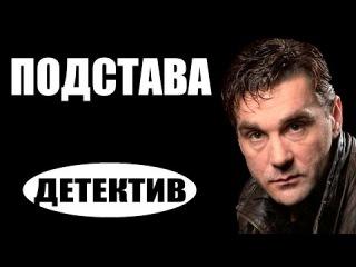 Подстава (2016) русские детективы 2016, фильмы про криминал