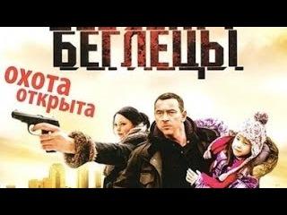 Беглецы (2011/Криминал) Максим Дрозд