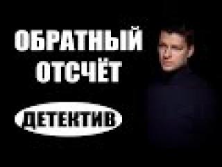Обратный отсчёт (2016) русские детективы 2016, фильмы про криминал