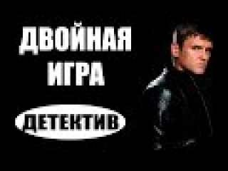 Двойная игра (2016) русские детективы 2016, фильмы про криминал