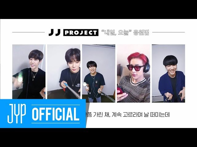 JJ Project Tomorrow, Today(내일, 오늘) Cheer Guide Video