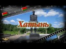 71 Хатынь (Беларусь)