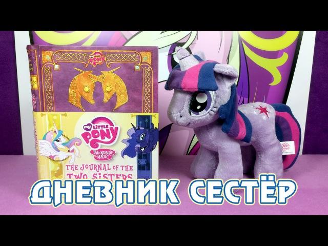Дневник Селестии и Луны книги Май Литл Пони My Little Pony