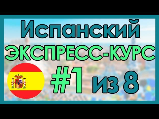 1 Испанский ЭКСПРЕСС-КУРС за 8 Уроков ║ Испанский Язык Для Начинающих