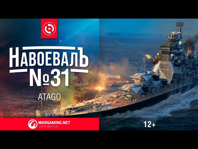 Atago. «НавоевалЪ» № 31 [World of Warships] Балахна