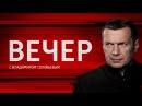 Воскресный вечер с Владимиром Соловьевым. США-Евросоюз Букет разногласий от 28.05.17