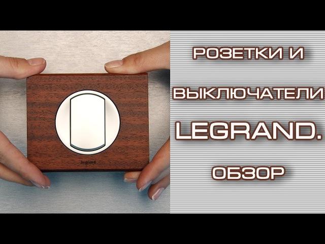 Розетки и выключатели Legrand (Легранд). Legrand Valena и Valena Allure, Etika, Celiane