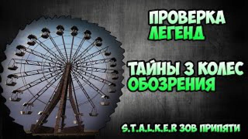 Проверка легенд - Тайны 3 колёс обозрения - S.T.A.L.K.E.R ЗП и ТЧ