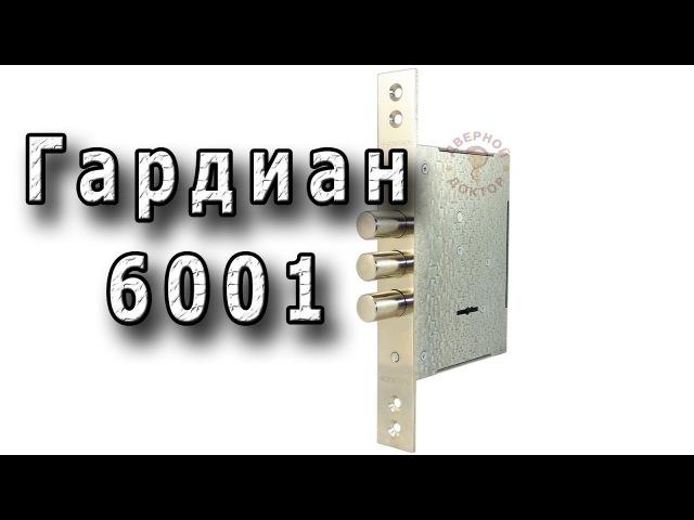 Гардиан 6001 - замена Kale 257L