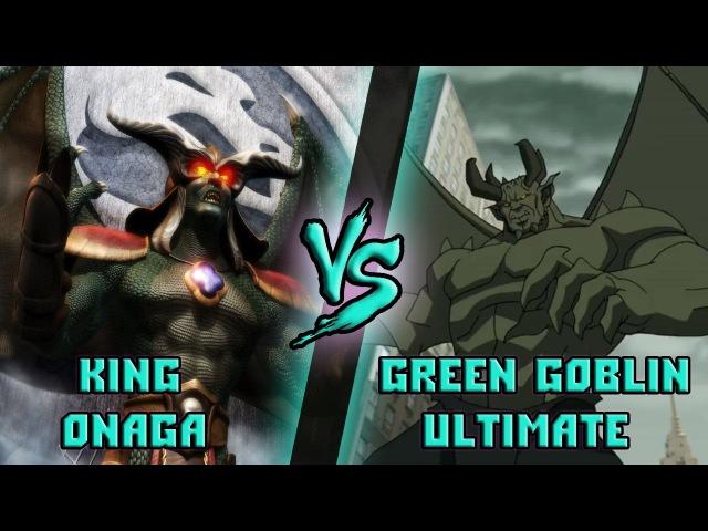 Онага (Мортал Комбат) vs Зелёный Гоблин (Marvel Ultimate) - Кто Кого [bezdarno]