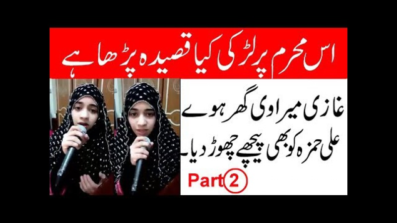 Qasida - ghazi mera ve ghar howay! Manqbat College Girls - moula ALI HAMZA noha -ali waris part 2