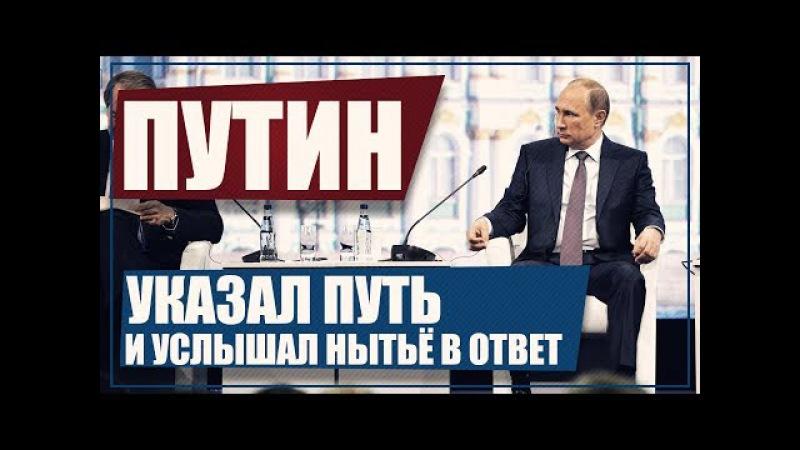 Путин указал путь и услышал нытьё в ответ (Руслан Осташко)